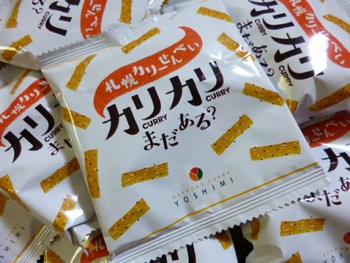 札幌カリーせんべい 「カリカリまだある?」 の個別包装のパッケージの写真