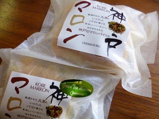 神戸マロンのパッケージの写真
