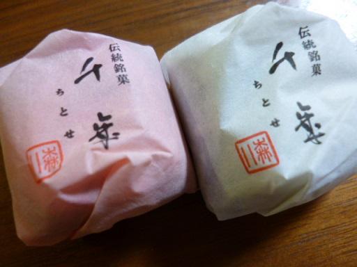 森八の千歳(ちとせ)は歴史のある和菓子