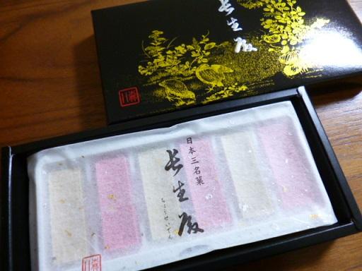 日本三大銘菓のひとつが森八の長生殿