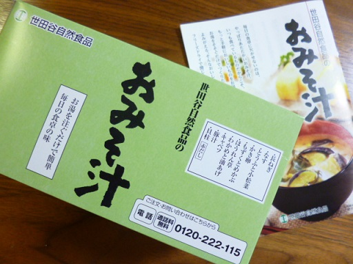 世田谷自然食品が作ったフリーズドライおみそ汁