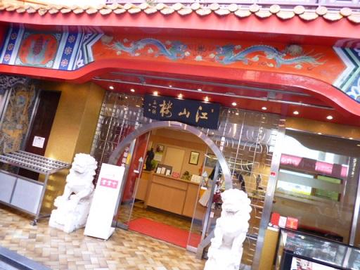有名な長崎ちゃんぽんのお店江山楼です