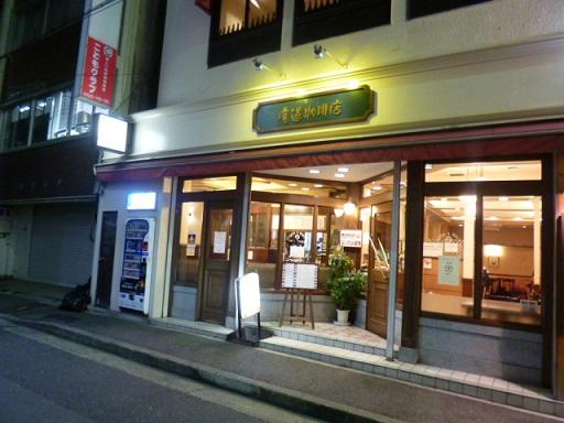 庵道珈琲店で夜カフェです