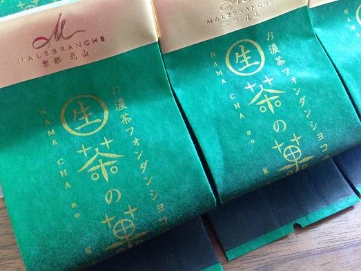 マールブランシュの茶の菓と同シリーズ「生」茶の菓