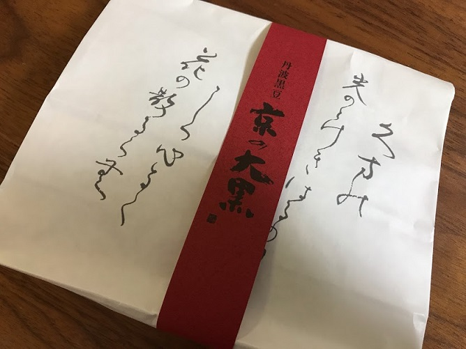京の大黒のご愛食用の袋