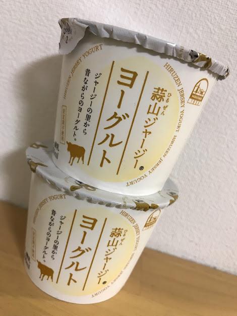蒜山ジャージーヨーグルトを食べた~