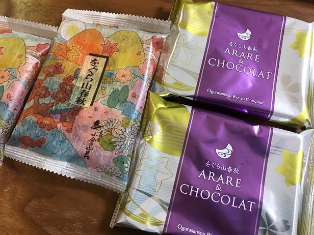 ノーマルとあられ&ショコラを比較