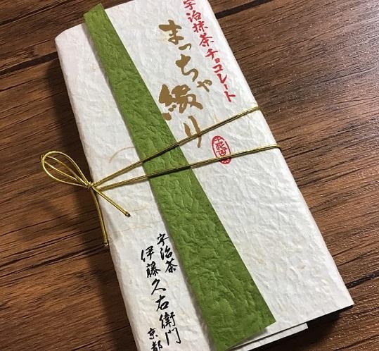 お土産で伊藤久右衛門のまっちゃ綴りをいただきました