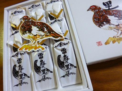「雷鳥の里」個別包装の写真