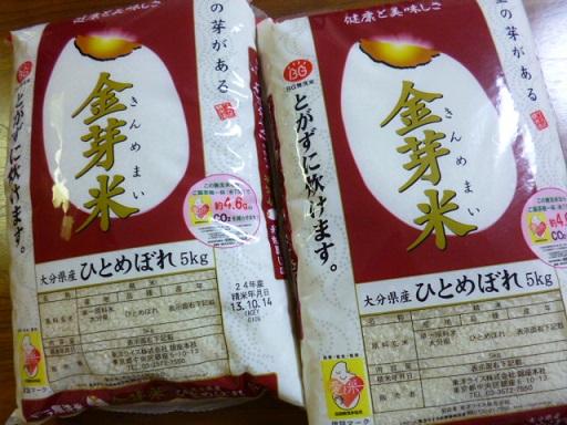 金芽米、大分県産ひとめぼれの写真