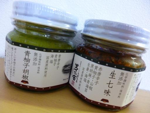 茅乃舎(かやのや)の生七味と青柚子胡椒をいただきました❤