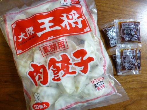 大阪王将の肉餃子を通販❤