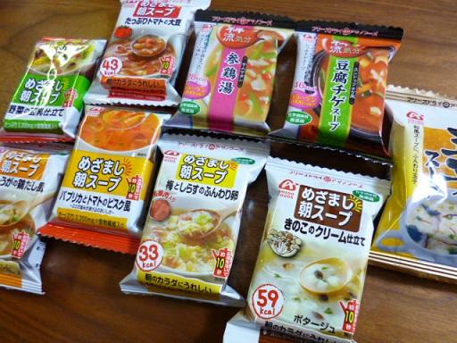 アマノフーズの洋風スープのお試しセットを通販してみました