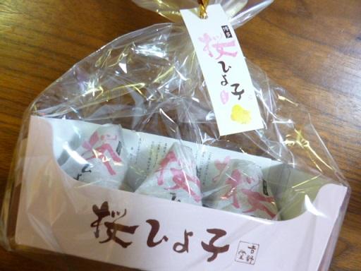 福岡のお土産、春限定の桜ひよ子です