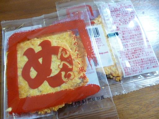 2袋入り105円とは、お土産に最適じゃん!!