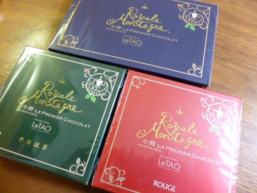 ロイヤルモンターニューは、3種類の味わい(ノーマル、抹茶、フランボワーズ)が入ってました