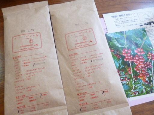 コーヒーばかの店のアイスコーヒー用の豆をお取り寄せです