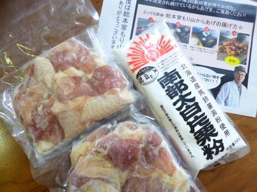 生の味付け鶏肉+片栗粉
