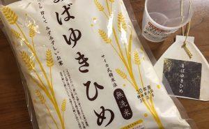 まばゆきひめという無洗米をお試しさせてもらった