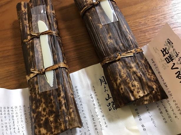 竹の皮に包まれています