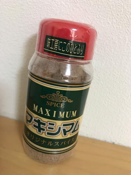ボトルタイプの従来のマキシマム