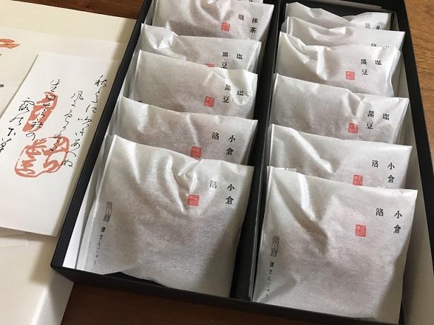 小倉山荘(明月菓寮)の餅まんじゅうをお取り寄せした