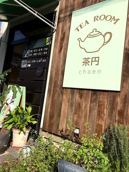 富山の紅茶専門店茶円が好き