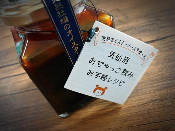 気仙沼おぢゃっこ飲みお手軽レシピ
