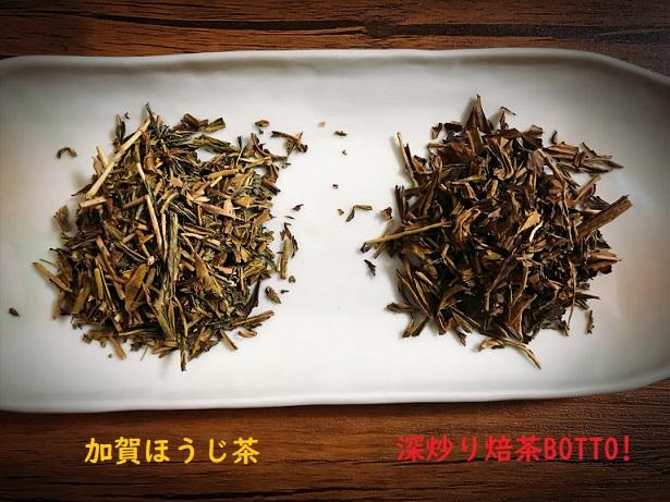 茶葉を比較