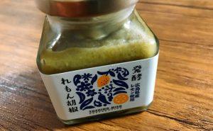 発酵れもん胡椒がとても優秀だった