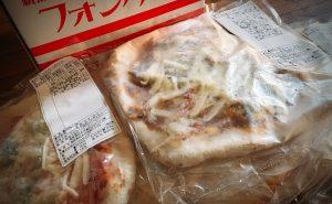 フォンターナでピザをお取り寄せ