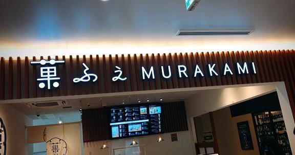 金沢の老舗和菓子屋さん村上のカフェ《菓ふぇMURAKAMI》
