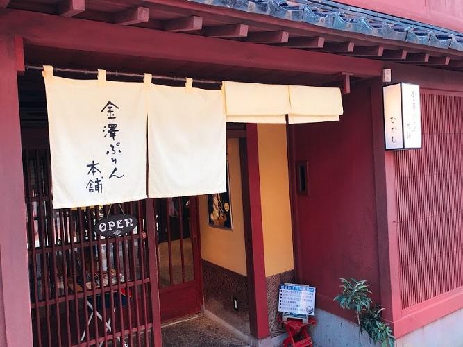 金澤ぷりん本舗