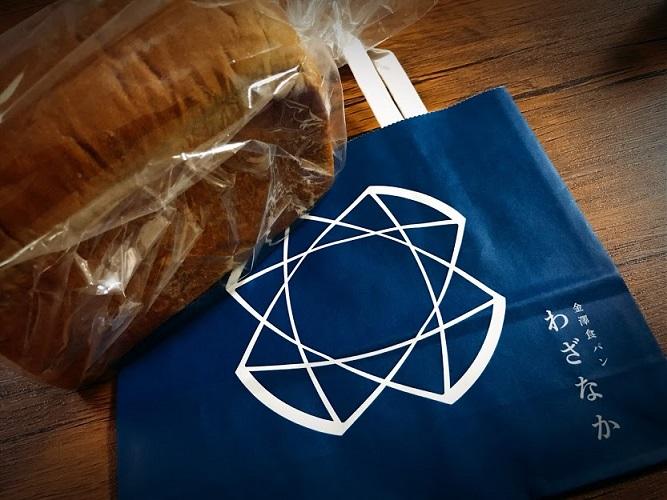 金澤食パンわざなかのパン買ってみた